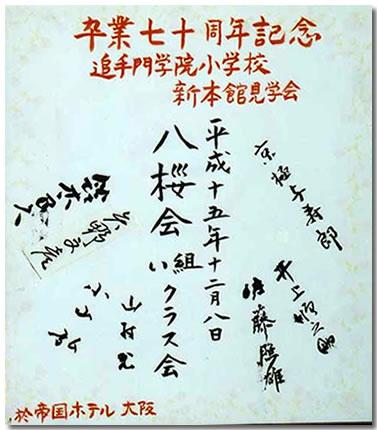 帝国ホテルでの寄せ書(鈴木君は帝国ホテルのみ参加)