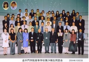 茨木高校24期2004年10月2日同窓会