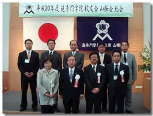 平成20年山桜会総会