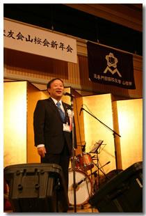 会長 2月の挨拶 山桜会新年会開幕
