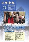 74号(2004年12月)