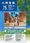 75号(2005年 6月)