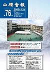 76号(2005年12月)