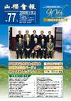 77号(2006年 6月)