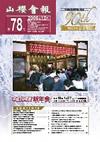 78号(2006年12月)