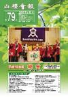 79号(2007年6月)