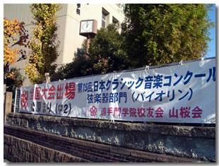 「第15回日本クラシック音楽コンクール」