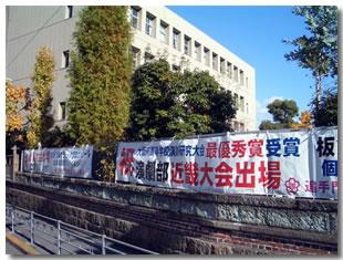 「第55回大阪府高等学校演劇研究大会」
