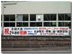 第2回起業家教育全国大会日本一 横断幕