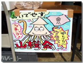 061030-ikayaki-04