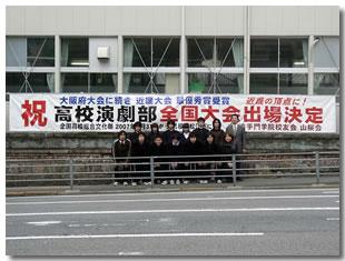 高等学校演劇部「近畿大会最優秀賞」横断