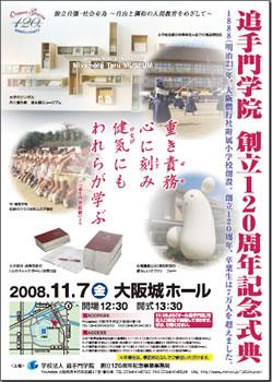 追手門学院創立120周年記念式典
