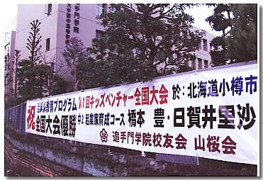 起業家育成コース全国大会優勝 横断幕