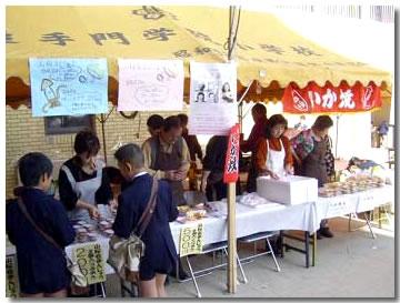 小学校文化祭への出店