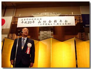 会長2月の挨拶 山桜会新年会開催