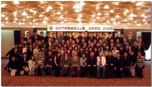 追高32期(茨木)大同窓会 2005