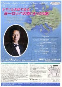 田尻洋一トーク&コンサート-2
