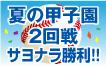 koshien2014_2