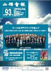 93号(2014年6月)