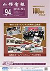 94号(2014年12月)