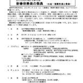 【追手門学院No.27】新春吹奏楽の祭典