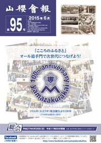 95号(2015年6月)