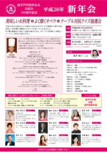 2016_shinnenkai_2