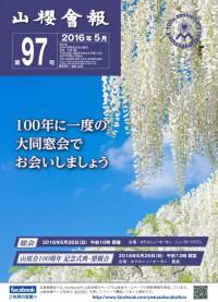 97号(2016年6月)