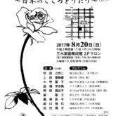 summer_concert