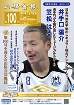 100号(2017年12月)