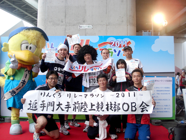 りんくうリレーマラソン2014