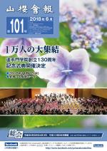 101号(2018年6月)