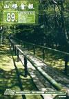 89号(2012年6月)