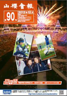 90号(2012年12月)