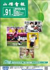 91号(2013年6月)