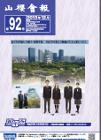 92号(2013年12月)
